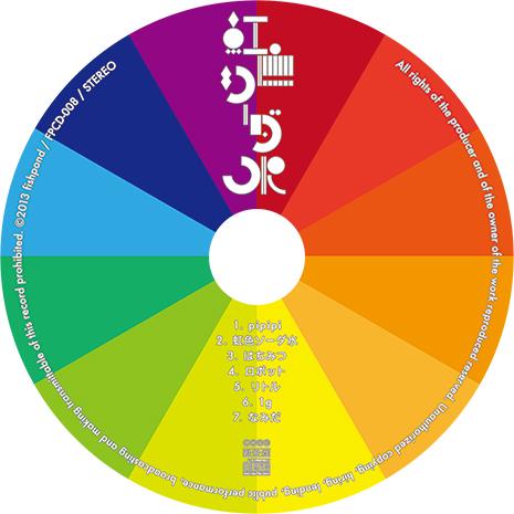 RainbowSoda_cd_label