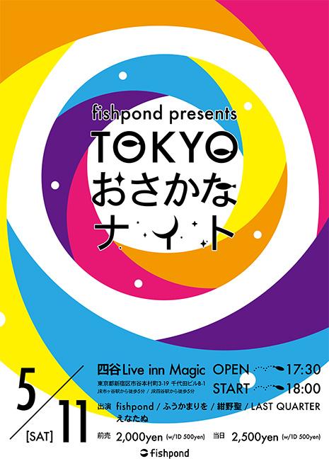 TOKYOおさかなナイト ポスター
