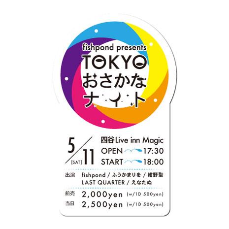 TOKYOおさかなナイト チケット