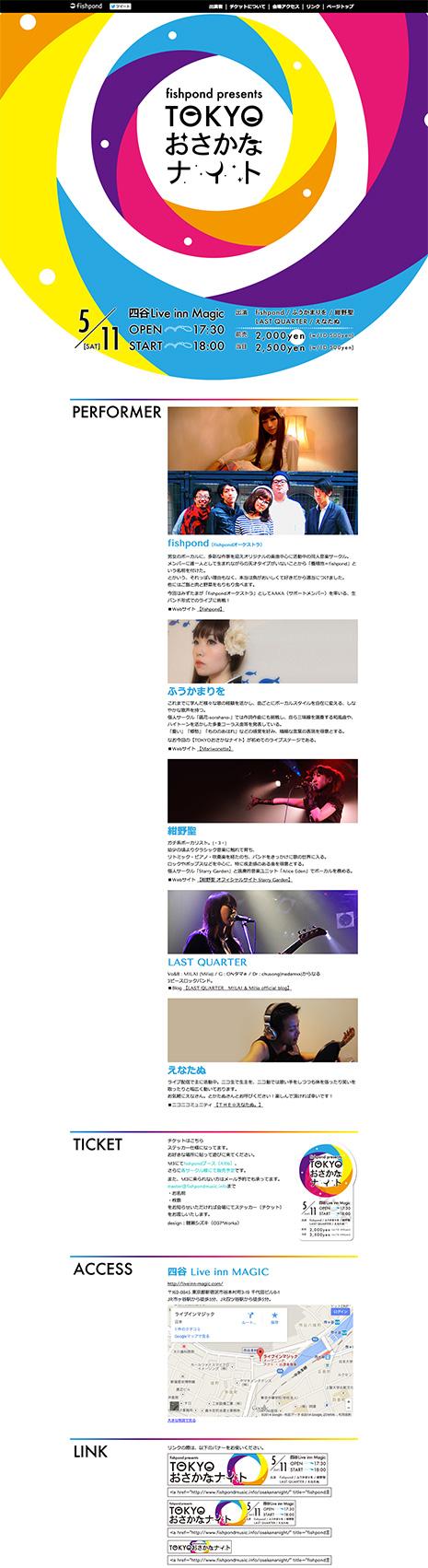 TOKYOおさかなナイト Webサイト