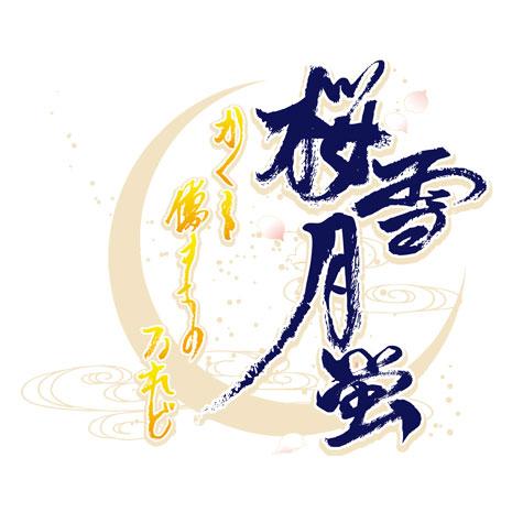 桜雪月蛍 ロゴ