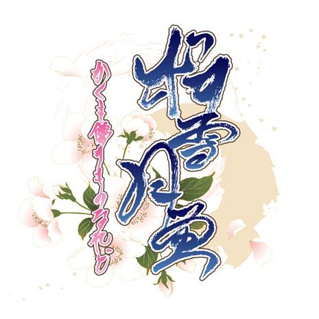 桜雪月蛍〜かくも儚きものなれど〜 没案