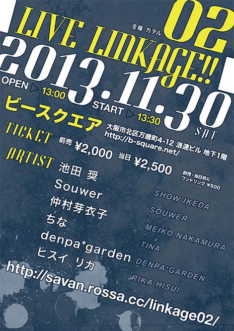 LIVE LINKAGE!!02 チラシ