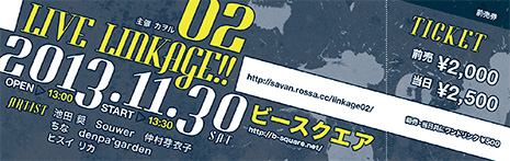 LIVE LINKAGE!!02 チケット