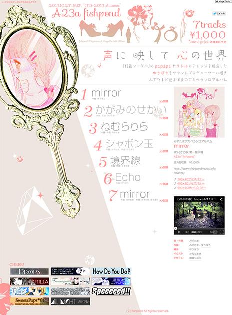 mirror Webサイト