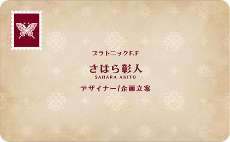 c_akitos_front