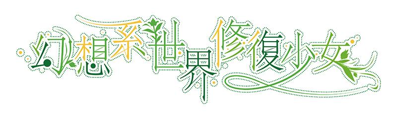 fix_logo_kamisama_rgb_350dpi