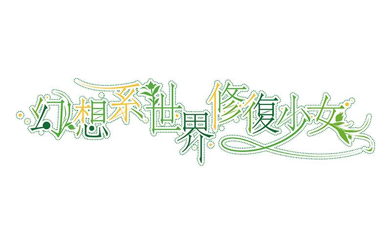 fix_logo_kamisama_rgb_350dpi_