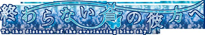 logo_notend