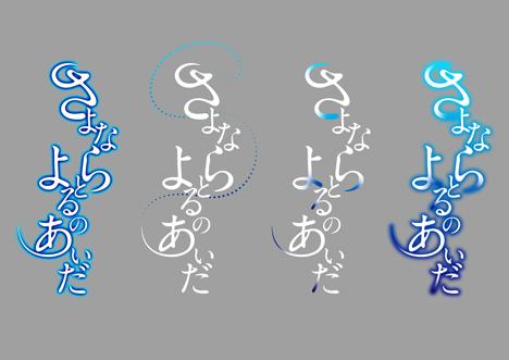logo_sanayoru_botu2