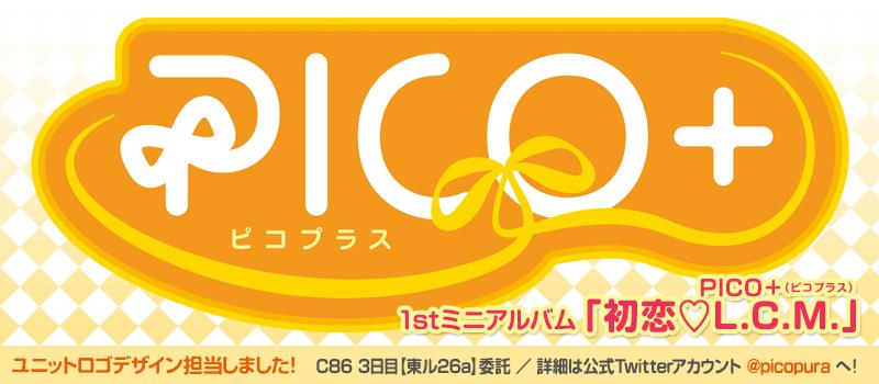 140720_pico+