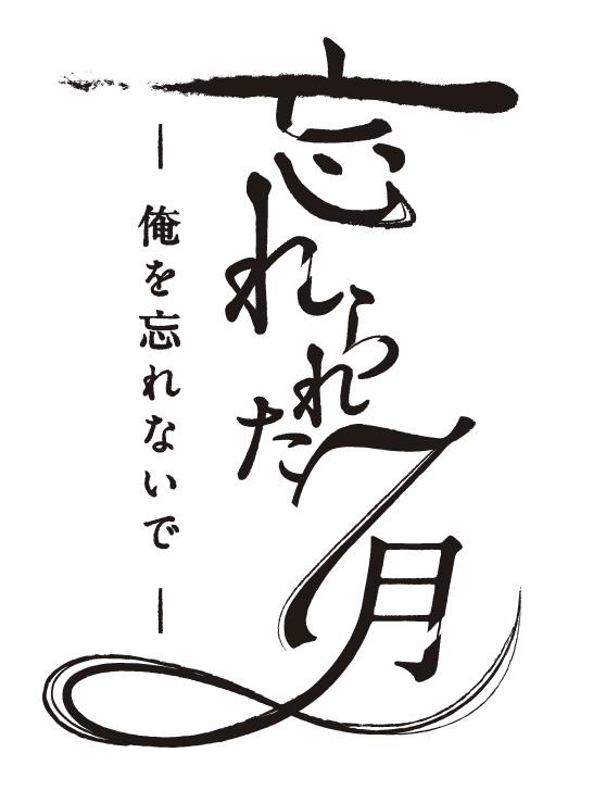 logo_wasurerareta