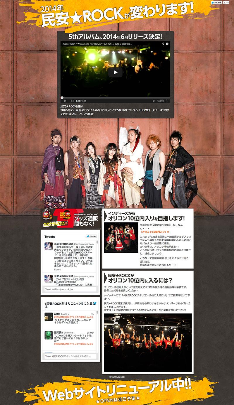 tamiyasu_adtease_web