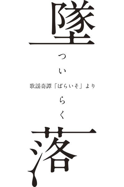 tuiraku_logo