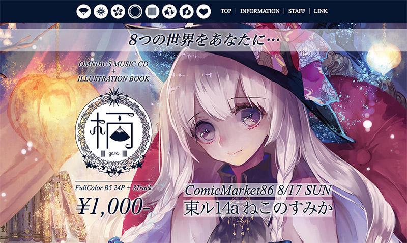 web_gara