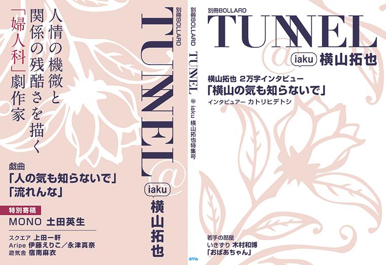 TUNNEL_iaku1-02