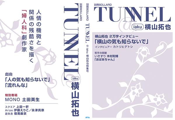 TUNNEL_iaku2-02