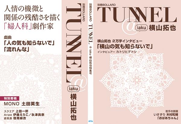TUNNEL_iaku3-02