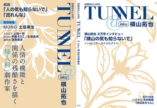 TUNNEL_iaku4-02