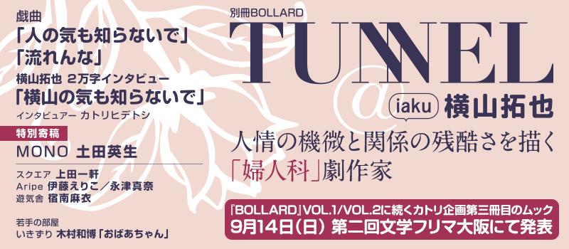 banner_TUNNEL-iaku