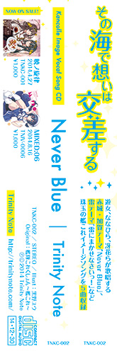 botu_cap15_neverblue4