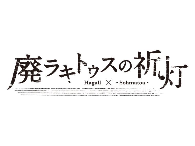 logo_rakitus1