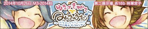 yuyumi_banner_500