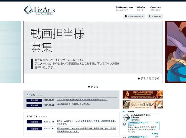 web_lizarts