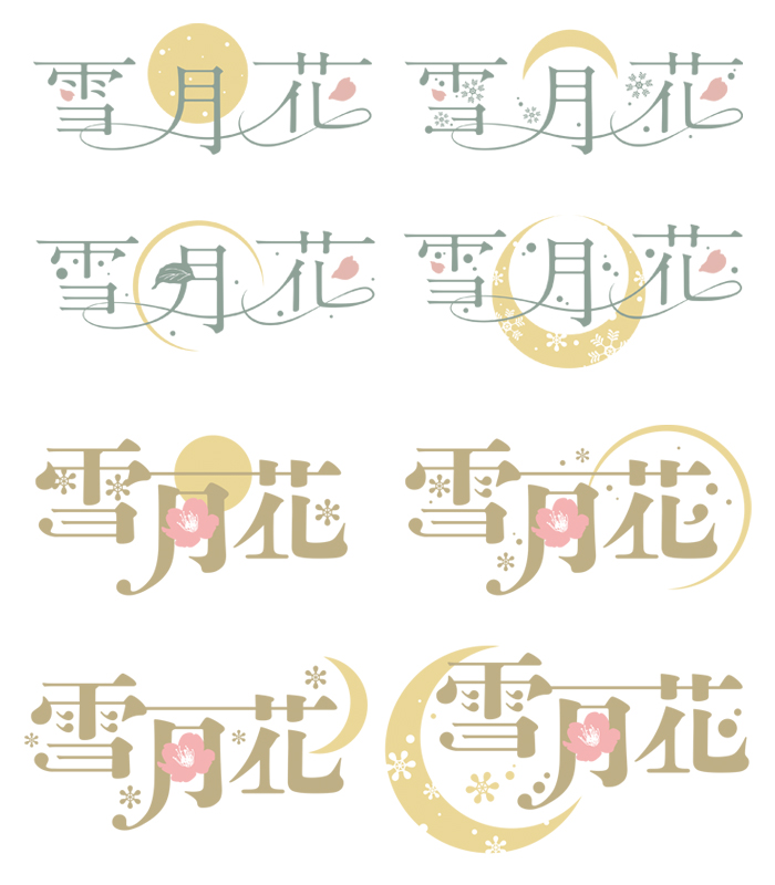 logo_setsugekka_botu2