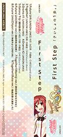15-cap-omote_firststep
