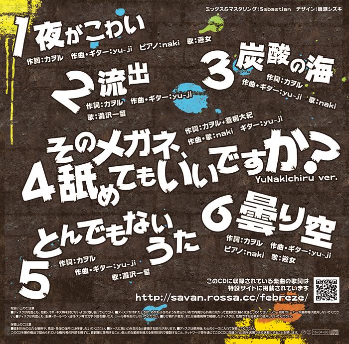 cd_YuNakIchiru_back