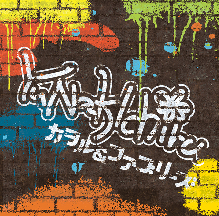 cd_YuNakIchiru_front