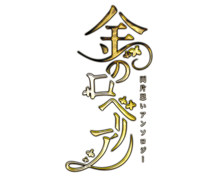 logo_GoldLobelia1
