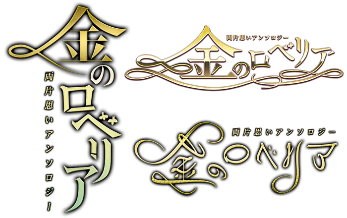 logo_GoldLobelia2