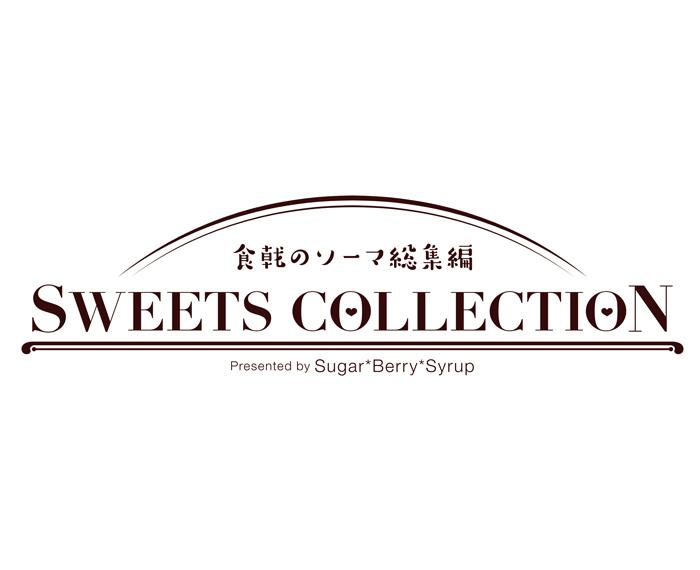 logo_SBS_SweetsCollection1