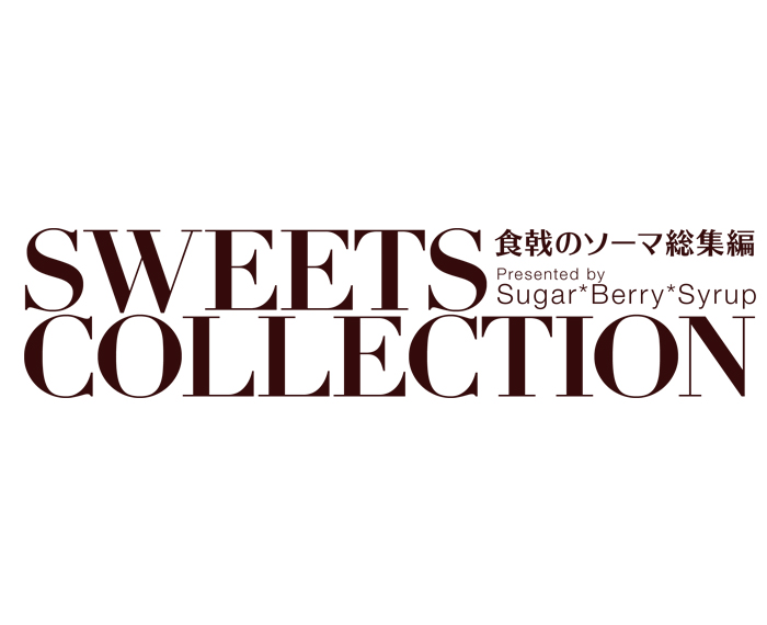 logo_SBS_SweetsCollection2