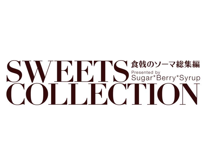 logo_SBS_SweetsCollection2