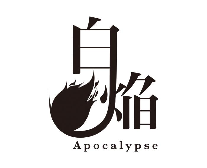 logo_hakuen2
