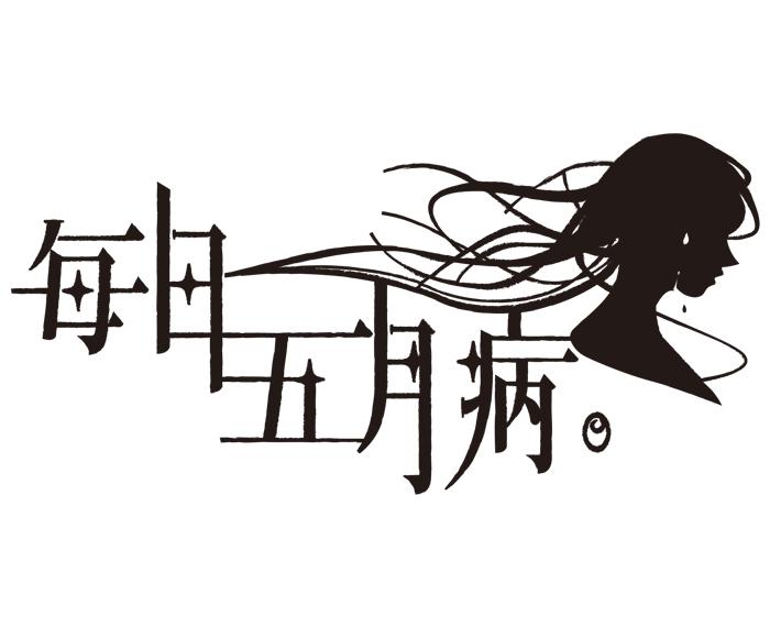 logo_mainichigogatubyou1