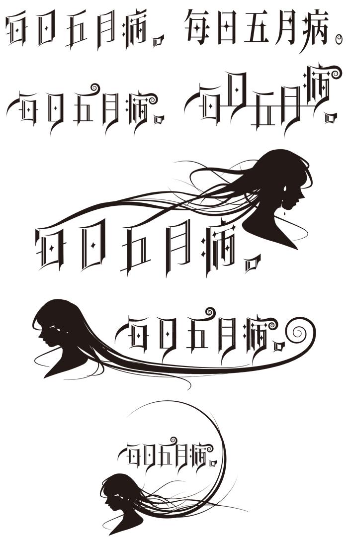 logo_mainichigogatubyou2