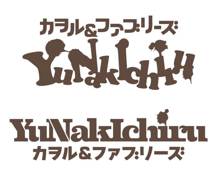 logo_yunakichiru2