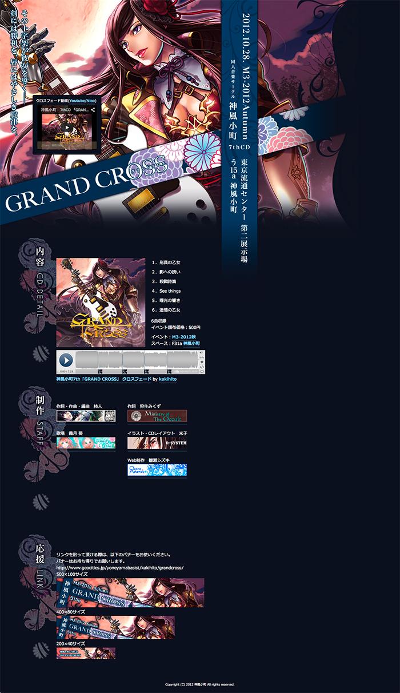 wd_grandcross