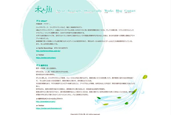 web_kitosakana