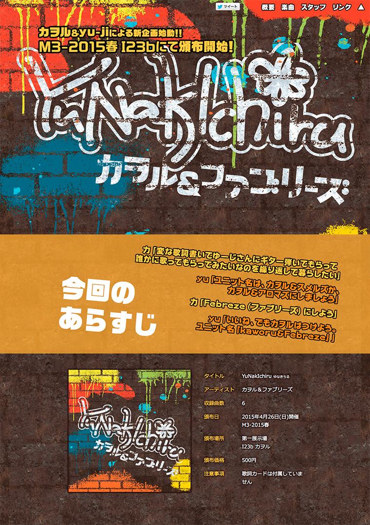 web_yunakichiru