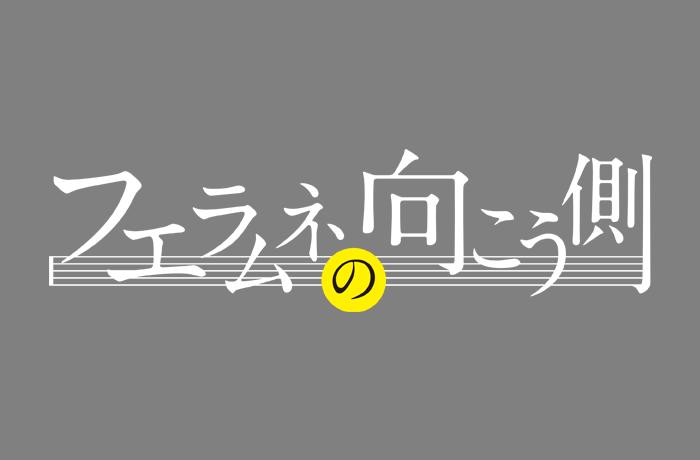 logo_fue