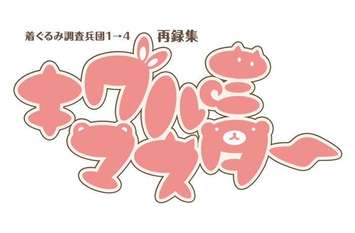 logo_kigurumi1