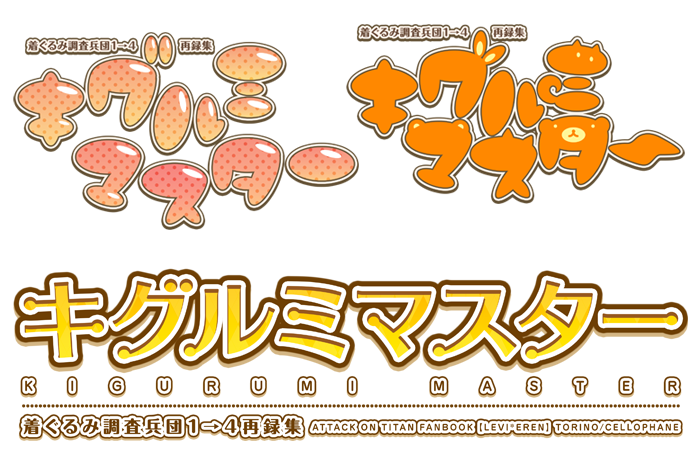 logo_kigurumi2