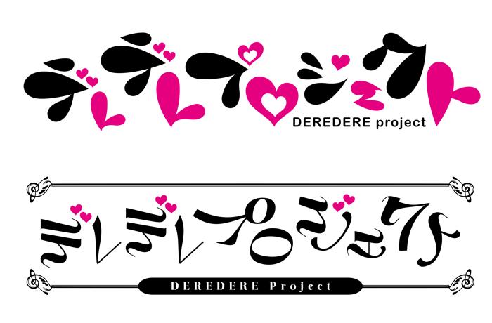 logo_dere2-2