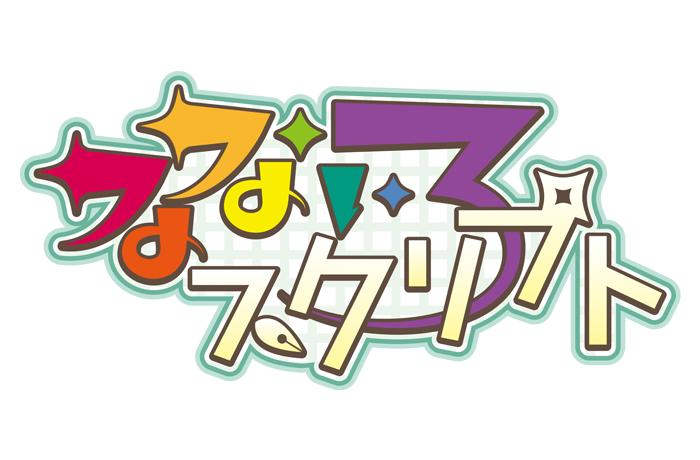 logo_nanairoScript