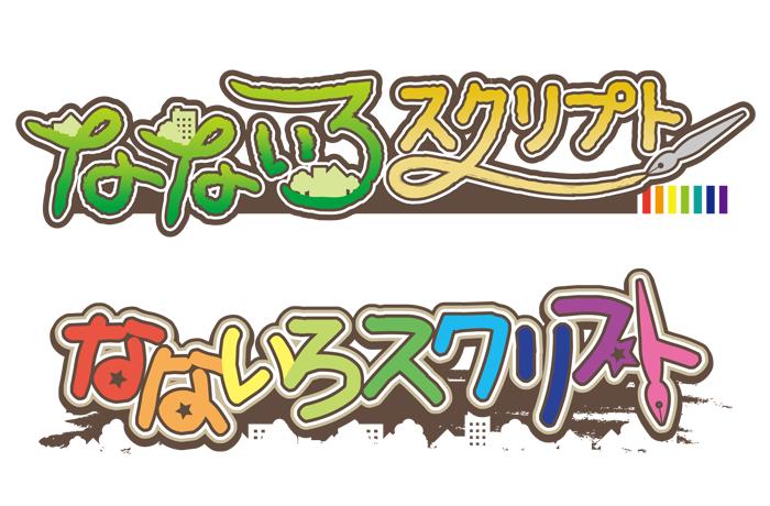 logo_nanairoScript2
